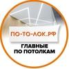 Натяжные потолки ПО-ТО-ЛОК Пермь