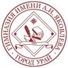 Гимназия имени А.И. Яковлева