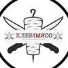 «Хлеб and Мясо» шаурма, хот-доги, кофе с собой
