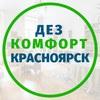 ДЕЗ Комфорт Уничтожение вредителей в Красноярске