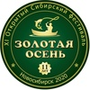 """Рыболовный фестиваль """"ЗОЛОТАЯ ОСЕНЬ 2020"""""""
