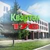 КВАРТАЛ 176