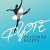 Академия балета Фуэте • Иркутск
