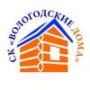 Строительная компания Вологодские Дома
