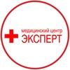 Медицинский центр ЭКСПЕРТ Нижний Новгород