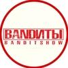 Кавер-группа BANDИТЫ Cover БАНДИТЫ бэнд Минск