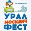 Урал Москвич Фест
