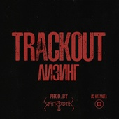 Trackout Лизинг