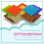 Набор ковриков из 12 видов поверхностей