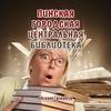 Пинская Центральная Библиотека