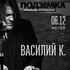 Василий К. | 06.12 | Подземка, Ростов-на-Дону