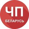 ЧП Беларусь | Будь в курсе!