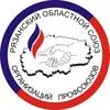 Профсоюзы Рязанской области