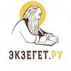 Библия - Экзегет.ру