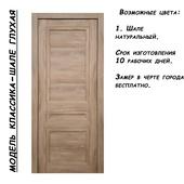 Классика Шале глухая (межкомнатная дверь)