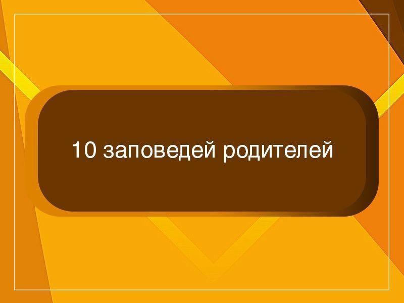 10 заповедей родителей