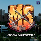 MixSurvival [КлючАрхив] (Minecraft)