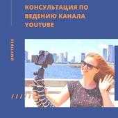 Консультация по ведению канала Youtube (до часа)