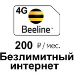 Билайн безлимитный 4G LTE интернет 200 руб./мес.