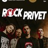 ROCK PRIVET || 06.12 || Ярославль
