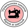 Курсы кройки и шитья Онлайн и Екатеринбург