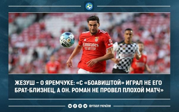Жезуш – о Яремчуке: «С «Боавиштой» играл не его брат-близнец, а он. Роман не провел плохой матч»