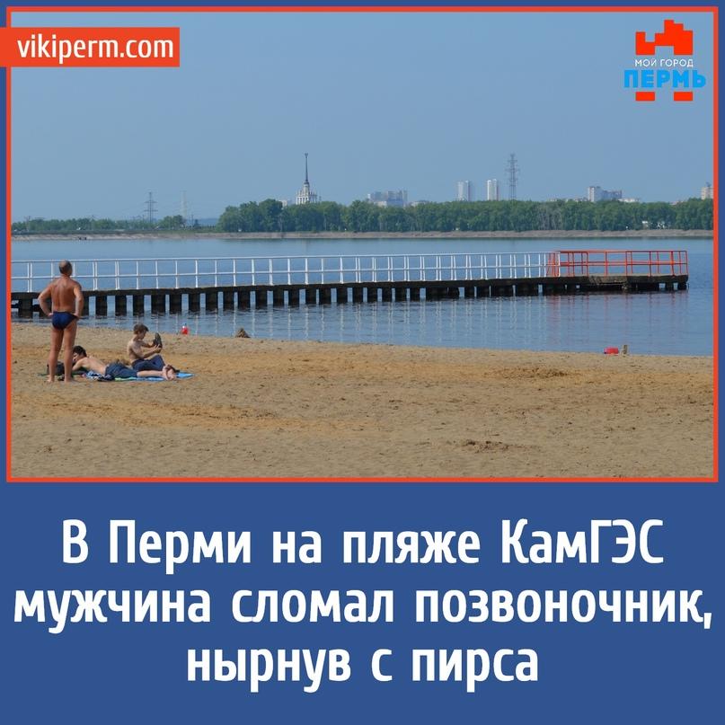 В Перми на пляже КамГЭС мужчина сломал позвоночник, нырнув с пирса