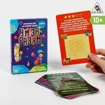 IQ-игры «Ум за разум», 20 карточек - 1 шт.