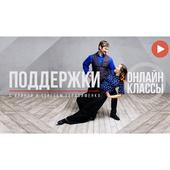 Поддержки с Ириной и Сергеем Герасименко