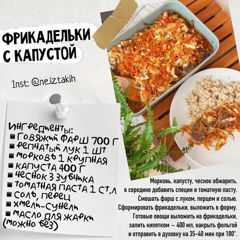 ФРИКАДЕЛЬКИ С КАПУСТОЙ