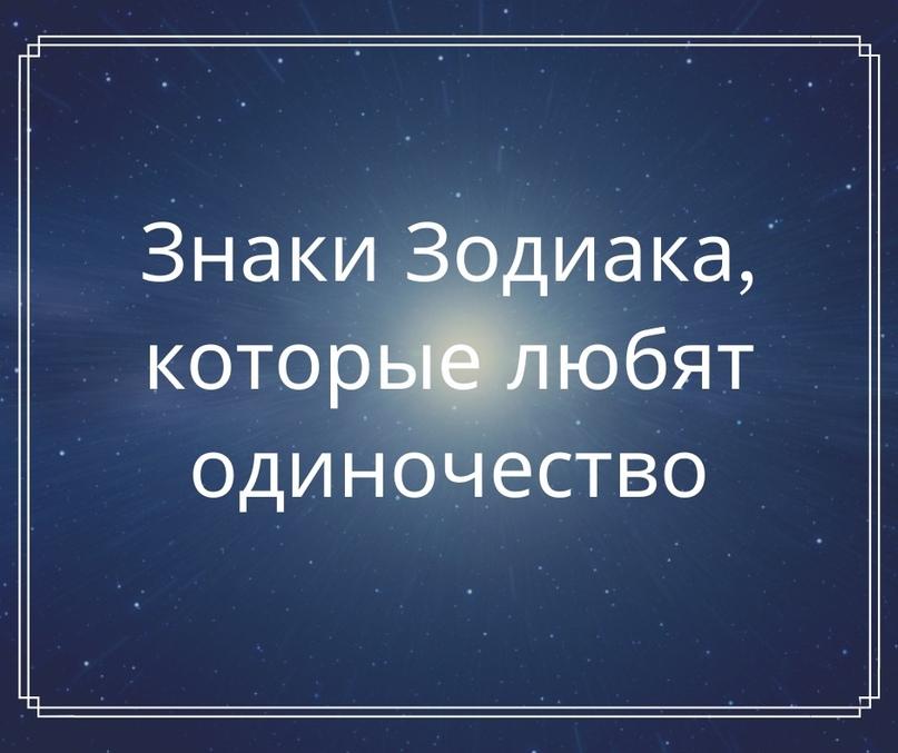 Знаки Зодиака, которые любят одиночество