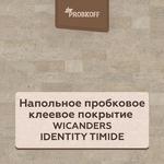 Клеевой пробковый пол WICANDERS CORK PURE IDENTITY TIMIDE