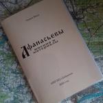Афанасьевы. Мнения и материалы