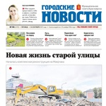 Городские новости №106 за 2021 год (4178)