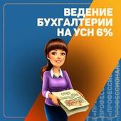 УСН 6% Комплексное ведение бухгалтерии