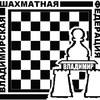 Владимирская шахматная федерация