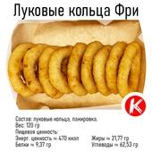 Луковые кольца Фри (120 гр)