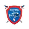 Автоподбор в Омске — Проверка авто в Омске