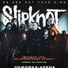 SLIPKNOT в Минске - 11.08.2021 - Чижовка-Арена