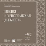 Библия и христианская древность №1(9) 2021