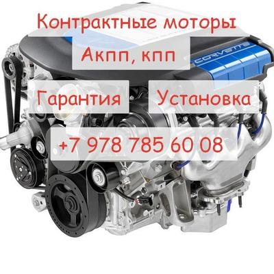 Контрактные-Моторы Акпп-И-Кпп, Симферополь