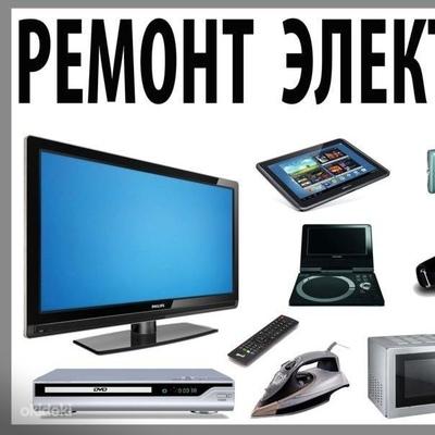 Ремонт-Телефонов И-Бытовой-Техники, Чаусы