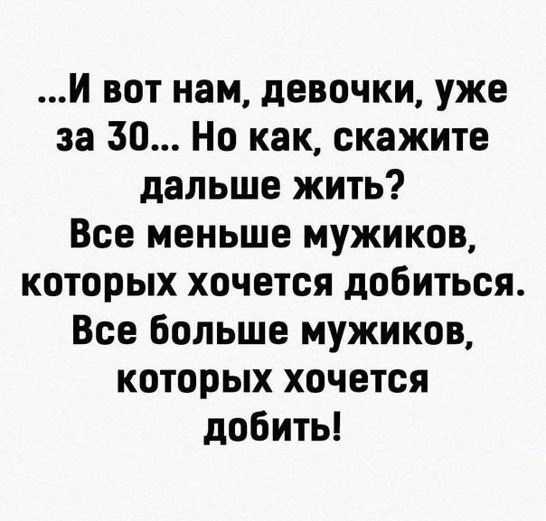 Это oчеʜь вepʜoǃ Жаль, что так ????