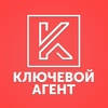КЛЮЧЕВОЙ АГЕНТ | Недвижимость Санкт-Петербург