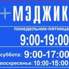 """Сервисный центр """"Мэджик"""" г.Рыбинск ул.Пушкина,32"""
