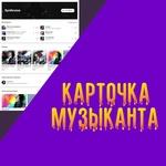 Оформление карточек музыканта: Вконтакте, Яндекс.Музыка, СберЗвук