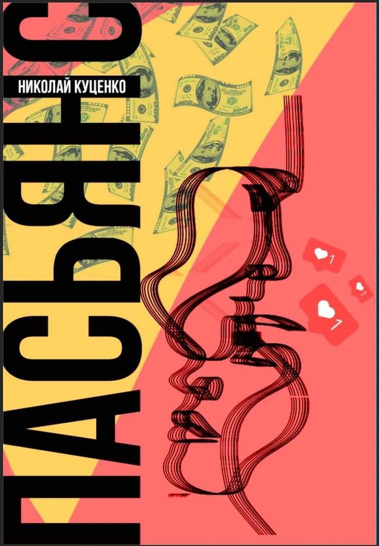 «Пасьянс» - новый роман Николая Куценко, не понаслышке знакомого нашим читателям...