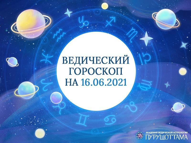 ✨Ведический гороскоп на 16 июня 2021 - Среда✨