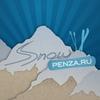 Пенза. Сноуборд и горные лыжи в Пензе. Сноупенза