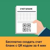 Счет бланк с QR-кодом